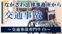 なかざわ法律事務所から 交通事故 でお困りの方へ  交通事故専門サイト